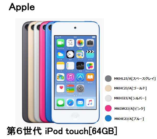 Apple 第6世代iPod touch [64GB]アップル 単体 新品