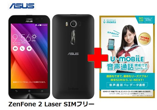 U‐NEXT 月額1,480円(税抜)〜 ASUS ZenFone 2 Laser SIMフリー + U-mobile 通話プラスパッケージ SIMなしスマートフォン  umobile 音声SIMカード エイスース ドコモ回線【送料無料】docomo UMVPLUS-PK (Micro sim)