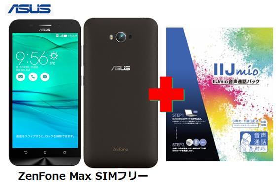 月額1,600円(税抜)〜ASUS ZenFone Max SIMフリースマートフォン + IIJmio音声通話パック SIMなし 音声SIMカード エイスース ドコモ回線【送料無料】docomo  (Micro sim)