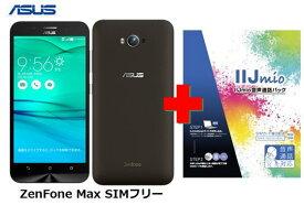 【7/4〜11 買いまわりでポイント最大17倍】月額1,600円(税抜)〜ASUS ZenFone Max SIMフリースマートフォン + IIJmio音声通話パック SIMなし 音声SIMカード エイスース ドコモ回線【送料無料】docomo  (Micro sim)