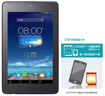月額680円(税抜)〜 最大1ヶ月間無料 ASUS Fonepad 7 ME372-BK16 +SIMカード(microSIM)セット NTTドコモ回線(docomo 回線) LTE U-mobile*d(ユーモバイル*d)【送料無料】