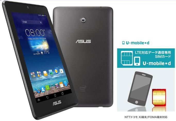 月額680円(税抜)〜 最大1ヶ月間無料 ASUS Fonepad 7 LTE SIMフリー+SIMカード(microSIM)セット NTTドコモ回線(docomo 回線) LTE U-mobile*d(ユーモバイル*d)【送料無料】