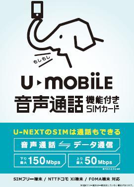 【あす楽対応】月額1,480円(税抜)〜U‐NEXT U-mobile 通話プラスパッケージ SIMなし  umobile 音声 SIMカード【送料無料】UMVPLUS-PK (Micro sim)(nano sim)(標準SIM)