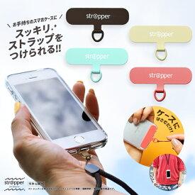 スマホ ストラップ Strapper (ストラッパー) スマホ用 スマートフォン用 ストラップホール 外付け プレート NHK おはよう日本 まちかど情報室 ストラップホルダー