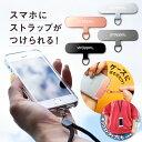 ストラップ スマホ用 [公式] Strapper ストラッパー ハンドストラップ 1本付 別売 ネックストラップ で 首かけ にも …