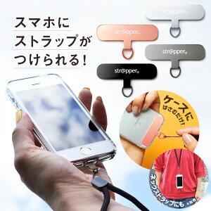 ストラップ スマホ用 [公式] Strapper ストラッパー ハンドストラップ 1本付 別売 ネックストラップ で 首かけ にも スマホ ケース iphone ケース に 挟むだけ 落下防止 紛失防止 スマホストラップ