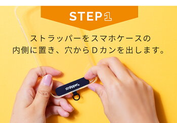 ストラップスマホ用Strapperストラッパーハンドストラップ1本付別売ネックストラップに付替可で首かけにもスマホケースiphoneケースに挟むだけ落下防止紛失防止にスマホストラップストラップホルダー全機種対応釣り