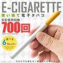 【定形外郵送可能】説明書不要!簡単使い捨て電子タバコ E-CIGARETTE700 選べる6テイスト 700回程度吸引可能 父の日 遅れてごめんね ギフト 電子...