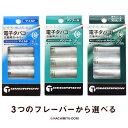 電子タバコ 【メール便可能】電子タバコ TOMORROW 専用 カートリッジ3個入り(交換用カートリッジ) トップランド社製…