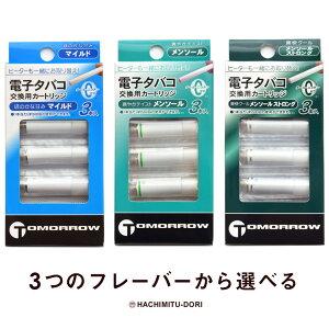 電子タバコ 【メール便可能】電子タバコ TOMORROW 専用 カートリッジ3個入り(交換用カートリッジ) トップランド社製 【トゥモロー 電子たばこ vape 煙が多い】5個買って1個おまけキャンペーン