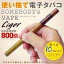 電子タバコ (800回程度吸引可能) 【メール便可能 販売記念価格】使い捨て電子タバコ 電子葉巻 Somebody's VAPE …