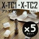 【メール便可能】電子タバコ JOECIG純正 X-TC1 ・ X-TC2 共通 コイル内蔵アトマイザー2.2Ω 5本セット (交換用・予備用) VAPE ベープ...