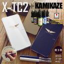 【送料無料】電子タバコ joecig X-TC2キット(2本セット)に 今なら人気の国産リキッドKAMIKAZE-EJUICE(15ml)選べるおまけつき!【電...