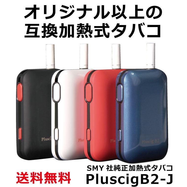 【送料無料】PluscigB2 加熱式電子タバコ互換品電子たばこ VAPE ベープ 本体 ヒート式タバコスティック使用可能