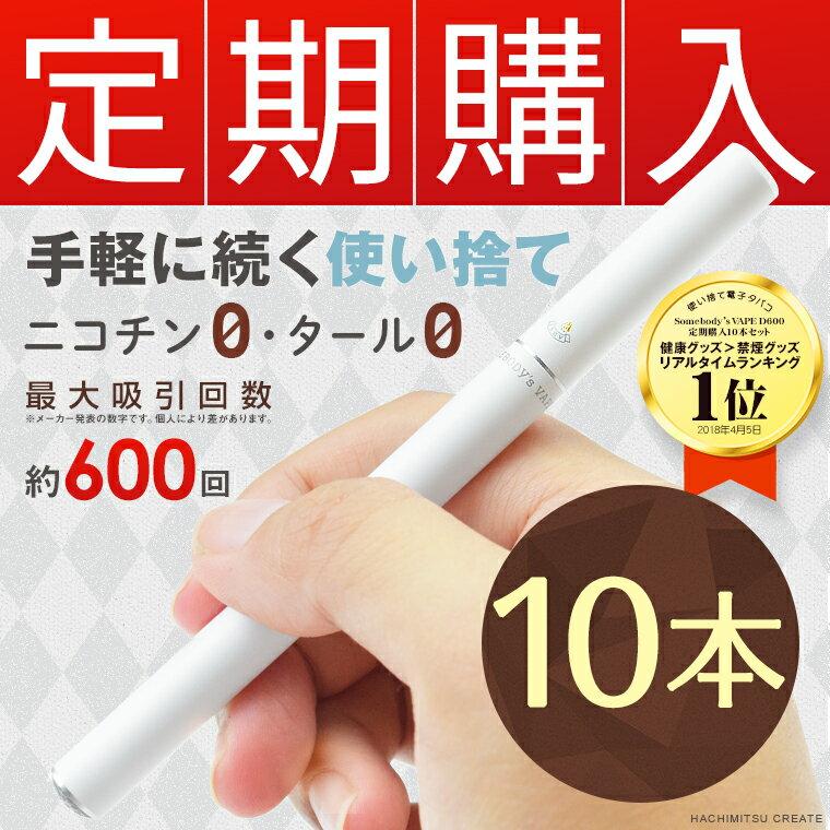 電子タバコ 使い捨て 定期購入【メール便選択で送料無料】 電子たばこ 水蒸気タバコ タール ニコチン0 タバコ味 たばこ味 煙草味 メンソール 強 強メンソール Somebody's VAPE D600S 選べる10本セット