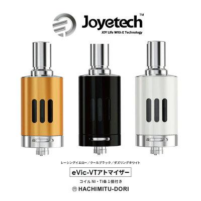 電子タバコeVic-VTバッテリー5000mAhJoyetech社製【電子たばこvape禁煙グッズ禁煙パイポ煙が多いベープジョイテック】電子タバコ電子タバコ電子タバコ電子タバコiqos(アイコス)ではありません。