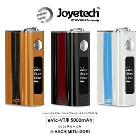 電子タバコ 【送料無料】電子タバコ eVic-VT バッテリー5000mAh Joyetech社製 【電子たばこ vape 煙が多い ベープ ジョイテック】 VAPE ベープ バッテリー 電子タバコ