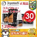 【定形外郵送のみ送料無料】電子タバコ リキッド Joyetech E-Juice 30ml(世界的に有名なJoyetechの上質なリキッド。)【補充リキッド 再...