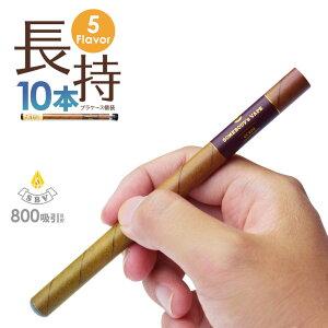 使い捨て 電子タバコ 【送料無料】 電子たばこ ベープ ベイプ タール ニコチン0 タバコ味 たばこ味 煙草味 使い捨てタバコ 電子タバコ使い捨て 葉巻風 Somebody's VAPE DC800S Ciger 選べる10本セット
