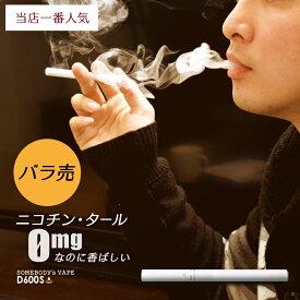 電子タバコ 使い捨て 【メール便選択で送料340円】 電子たばこ ベープ ベイプ タール ニコチン0 タバコ味 たばこ味 煙草味 使い捨てタバコ 電子タバコ使い捨て Somebody's VAPE D600S ギフト プレゼント