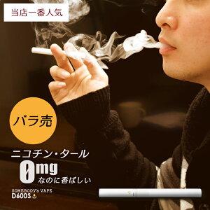 電子タバコ 使い捨て 【メール便選択で送料340円】 電子たばこ ベープ ベイプ タール ニコチン0 タバコ味 たばこ味 煙草味 使い捨てタバコ 電子タバコ使い捨て Somebody's VAPE D600S ギフト プレゼ
