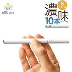 電子タバコ 使い捨て 【送料無料】 電子たばこ ベープ ベイプ タール ニコチン0 タバコ味 たばこ味 煙草味 使い捨てタバコ 電子タバコ使い捨て Somebody's VAPE D600S 選べる10本セット