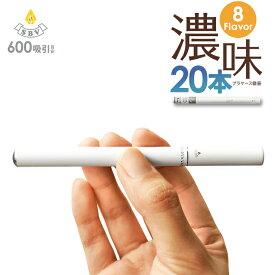 電子タバコ 使い捨て 【送料無料】 電子たばこ ベープ ベイプ タール ニコチン0 タバコ味 たばこ味 煙草味 使い捨てタバコ 電子タバコ使い捨て Somebody's VAPE D600S 20本セット ギフト プレゼント