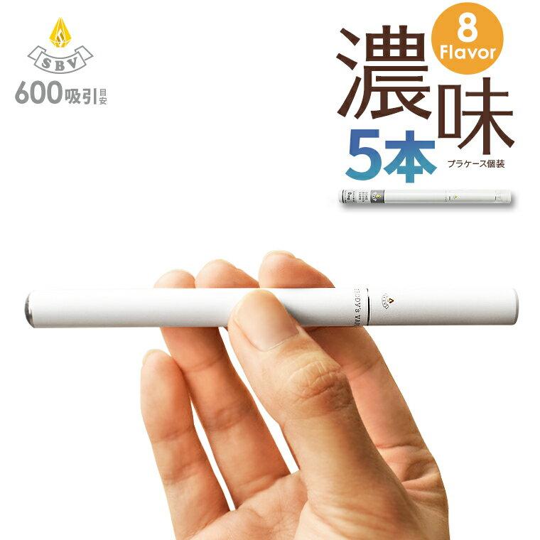 電子タバコ 使い捨て 【送料無料】 電子たばこ ベープ ベイプ タール ニコチン0 タバコ味 たばこ味 煙草味 使い捨てタバコ 電子タバコ使い捨て Somebody's VAPE D600S 選べる5本セット