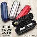 電子タバコ ケース 【メール便選択で送料無料】 VAPE ベープ 電子たばこ 電子煙草 ベイプ ポーチ ホルダー カバー 電…