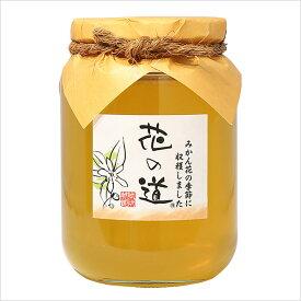 国産蜂蜜 花の道 みかん 950g