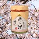 【新蜜】国産蜂蜜 花の道 早春みつ(さくら)180g