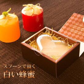 バレンタインデー ギフト スプーンで頂く白い蜂蜜(箱みつ)純粋蜂蜜【冬季限定】【ギフト対応商品】