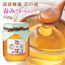 国産蜂蜜 花の道 春みつ(れんげ)750g