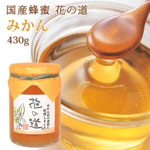 国産蜂蜜 花の道 みかん 430g