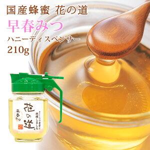 国産蜂蜜 花の道 早春みつ(さくら)ハニーディスペンサー入り 210g