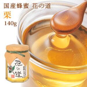 国産蜂蜜 花の道 栗 140g