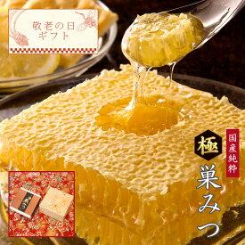 【送料無料】 敬老の日ギフト 国産純粋蜂蜜 極巣みつ ギフト プレゼント 食べ物 健康