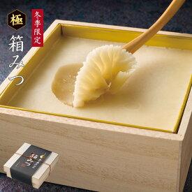 極箱みつ 純粋蜂蜜 【送料無料】 冬季限定 ギフト お取り寄せ グルメ