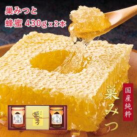 【送料無料】国産純粋巣みつとお好きな蜂蜜430g 2本のはちみつギフトセット【ギフト対応商品】
