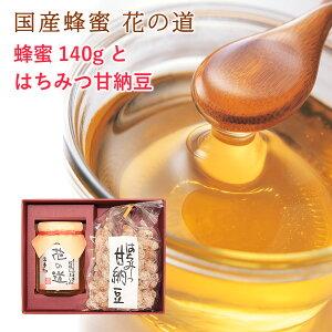 国産蜂蜜 花の道 140g と甘納豆ギフト【ギフト対応商品】