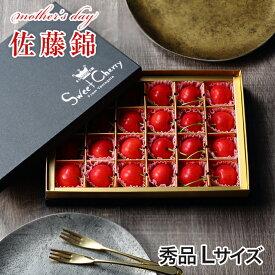 遅れてごめんね 母の日ギフトさくらんぼ 佐藤錦 さとうにしき 山形県産 秀品 Lサイズ 24粒 チョコ箱