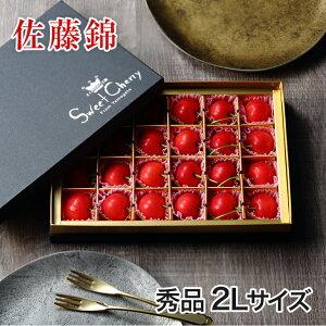 さくらんぼ 佐藤錦 さとうにしき 山形県産 秀品 2Lサイズ 24粒 チョコ箱 送料無料 母の日 ギフト