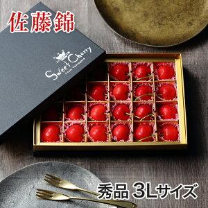 さくらんぼ 佐藤錦 さとうにしき 山形県産 秀品 3Lサイズ 24粒 チョコ箱 送料無料 母の日 ギフト