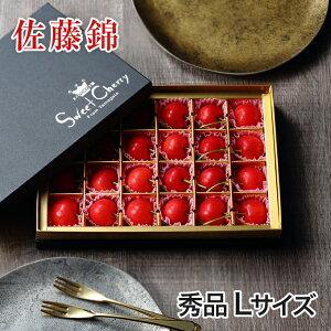 さくらんぼ 佐藤錦 さとうにしき 山形県産 秀品 Lサイズ 24粒 チョコ箱 送料無料 母の日 ギフト