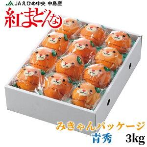 みかん 紅まどんな みきゃんパッケージ 青秀 10〜15玉 3kg 愛媛県産 ミカン 蜜柑