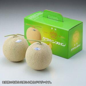 クラウンメロン 静岡県産  白等級 約1.4kg×2玉 母の日 ギフト 送料無料