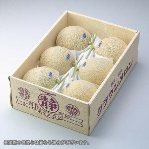 クラウンメロン 静岡県産  白等級 6玉 約8kg お歳暮 クリスマス ギフト 送料無料