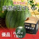 夢黒小玉すいか 熊本県産 JA鹿本 優品 2Lサイズ 1玉 約1.8kg 送料無料 スイカ 西瓜