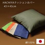 クッションカバーオックス45×45cm