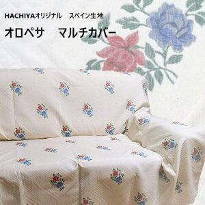200×270cm マルチカバー ベッドカバー ソファーカバー 3人掛け かけるだけ おしゃれ 【オロペサ】 スペイン生地 長方形 花柄 ジャガード織り 日本製 洗える 白 送料無料